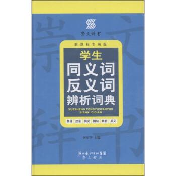 崇文辞书·学生同义词反义词辨析词典 电子版