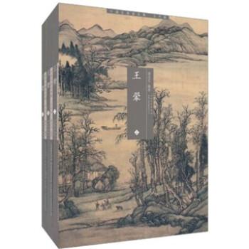 中国名画家全集·古代卷:王翚 电子版下载