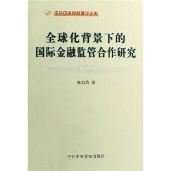 全球化背景下的国际金融监督合作研究 电子书下载