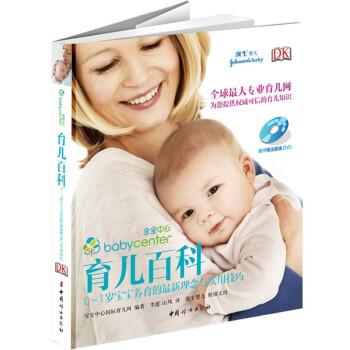 育儿百科:0-1岁宝宝养育的最新理念与实用技巧 在线