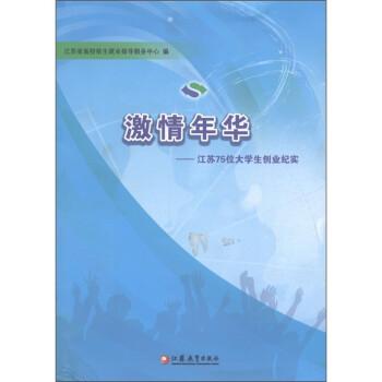 激情年华:江苏75位大学生创业纪实 在线下载