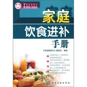家庭健康坊:家庭饮食进补手册 试读