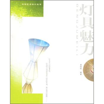 灯具魅力 PDF版下载