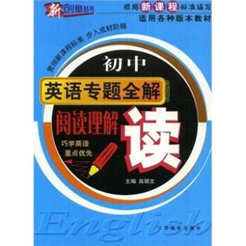新课程·初中英语专题全解:阅读理解 下载