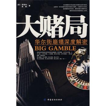 大赌局:华尔街崩塌深度解密 电子书下载