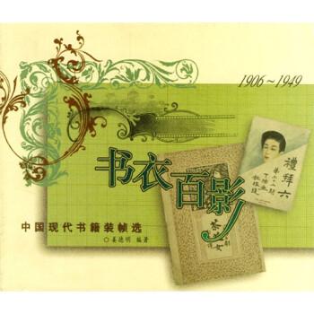 书衣百影1906-1949 PDF版