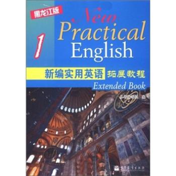 新编实用英语拓展教程1 PDF版下载