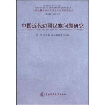 中国近代边疆民族问题研究 PDF电子版