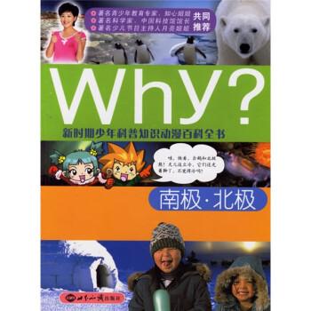 新时期少年科普知识动漫百科全书:Why南极北极 [7-10岁] 电子版