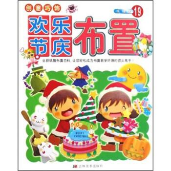 创意巧饰:欢乐节庆布置 [3-6岁] 电子版