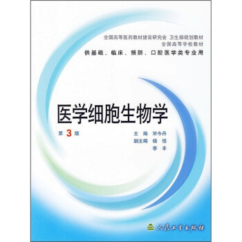 医学细胞生物学 电子书下载