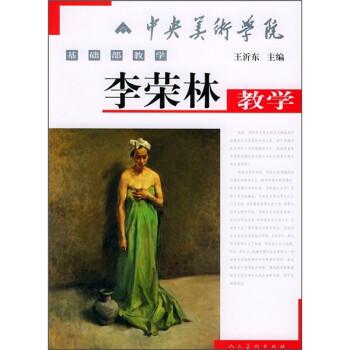 中央美术学院基础教学:李荣林教学 PDF版下载