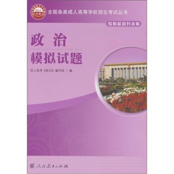 2011全国各类成人高等学校招生考试丛书:政治模拟试题 电子书