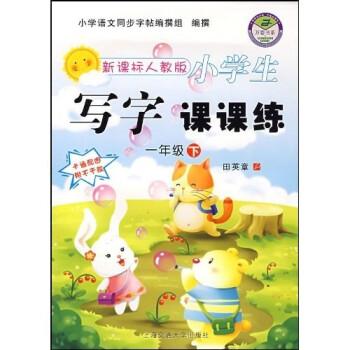 华夏万卷·小学生写字课课练 PDF版下载