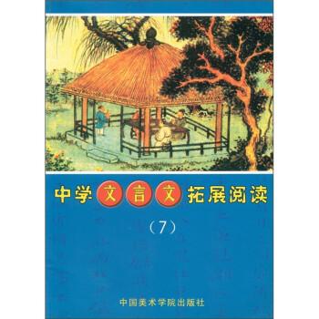 中学文言文拓展阅读 在线