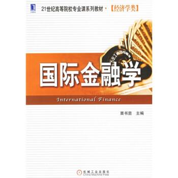 国际金融学 电子版