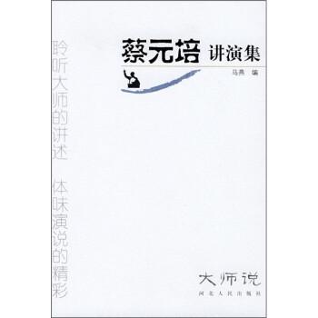 蔡元培讲演集 电子版