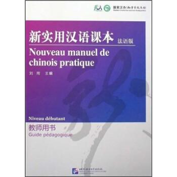 新实用汉语课本 PDF版