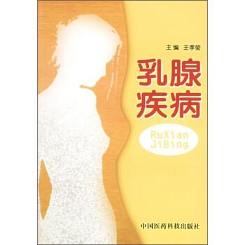 乳腺疾病 PDF电子版