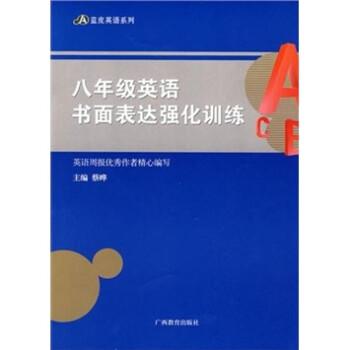 8年级英语·书面表达强化训练 电子版下载