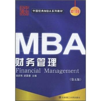 财务管理 PDF版下载