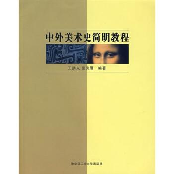 中外美术史简明教程 PDF版下载