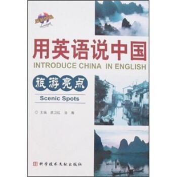 用英语说中国:旅游亮点 版