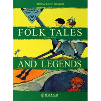 北美民俗文化阅读:民间故事与传说 PDF电子版
