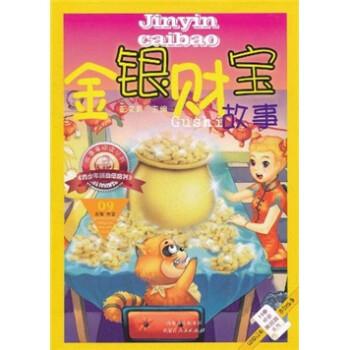 故事海阅读丛书·拼音美绘版系列:金银财宝故事 [3-6岁] 试读