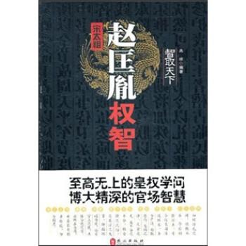 智取天下:赵匡胤权智 电子书