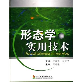 形态学实用技术 电子书下载