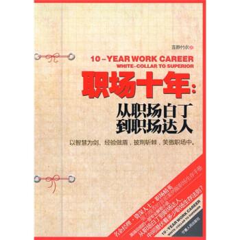 职场十年:从职场白丁到职场达人  [10-Year Career:White-collar to Superior] 电子版