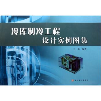 冷库制冷工程设计实例图集 在线阅读