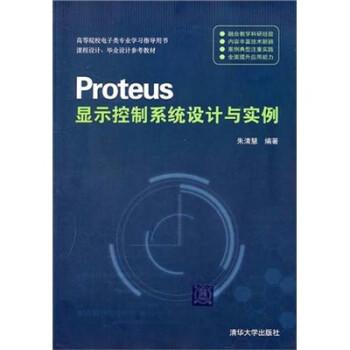 Proteus显示控制系?#25104;?#35745;与实例 电子书