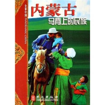 全景中国:内蒙古马背上的民族 电子书