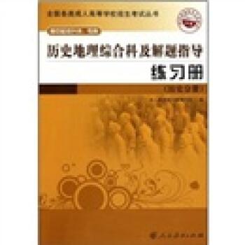 历史地理综合科及解题指导练习册 电子版下载