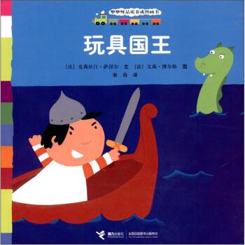咿咿呀品质养成图画书:玩具国王 [3~6岁]
