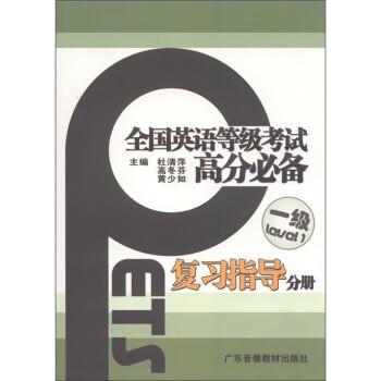 全国英语等级考试高分必备:复习指导分册 下载
