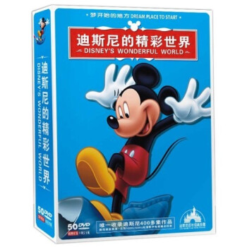 迪士尼无疑是动画电影的龙头大哥,领导了动画电影的潮流,经过数十年