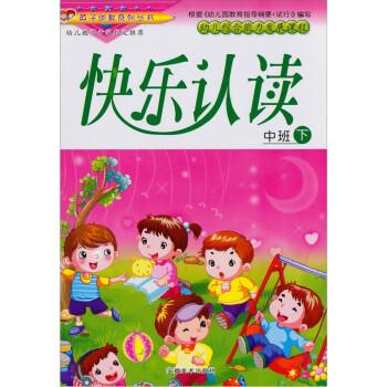 幼儿综合能力发展课程·中班:快乐认读 [3-6岁] 电子版