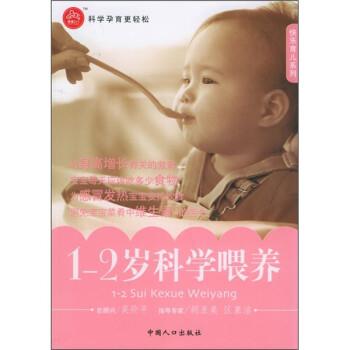 快乐育儿系列:1-2岁科学喂养 PDF版