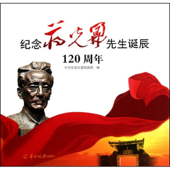 纪念蒋光鼐先生诞辰120周年 PDF版下载