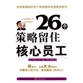 26个策略留住核心员工 电子书下载