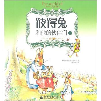 彼得兔和他的伙伴们2 [3-6岁] 在线阅读