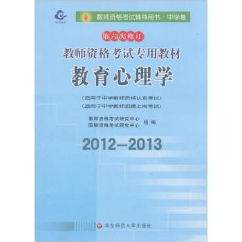 2012-2013教师资格考试专用教材:中学教育心理学 电?#24433;?#19979;载