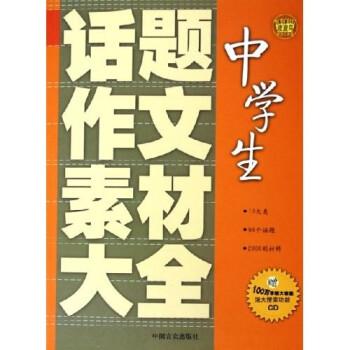 中学生话题作文素材大全(附光盘)》(王永华,李