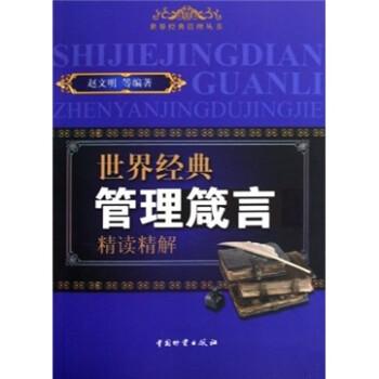 世界经典管理箴言精读精解 电子书