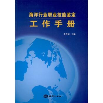 海洋行业职业技能鉴定工作手册 在线阅读