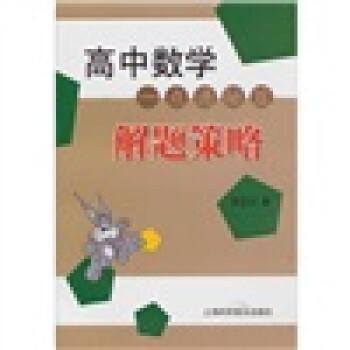 高中数学一点通秘笈:解题策略 电子书