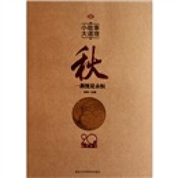 小故事 大道理·20年精华全集:秋 电子书下载